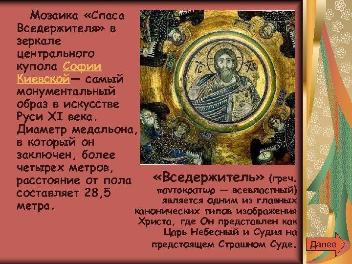 Мозаика «Спаса Вседержителя» в зеркале центрального купола Софии Киевской— самый монументальный образ в искусстве