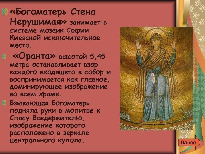 «Богоматерь Стена Нерушимая» занимает системе мозаик Софии Киевской исключительное место. в «Оранта» высотой