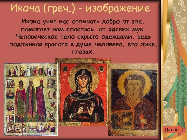 Икона (греч. ) - изображение Икона учит нас отличать добро от зла, помогает нам
