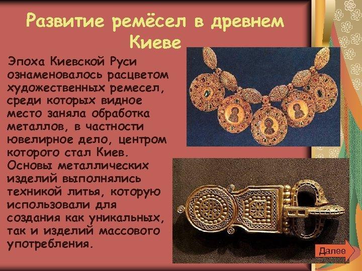 Развитие ремёсел в древнем Киеве Эпоха Киевской Руси ознаменовалось расцветом художественных ремесел, среди которых