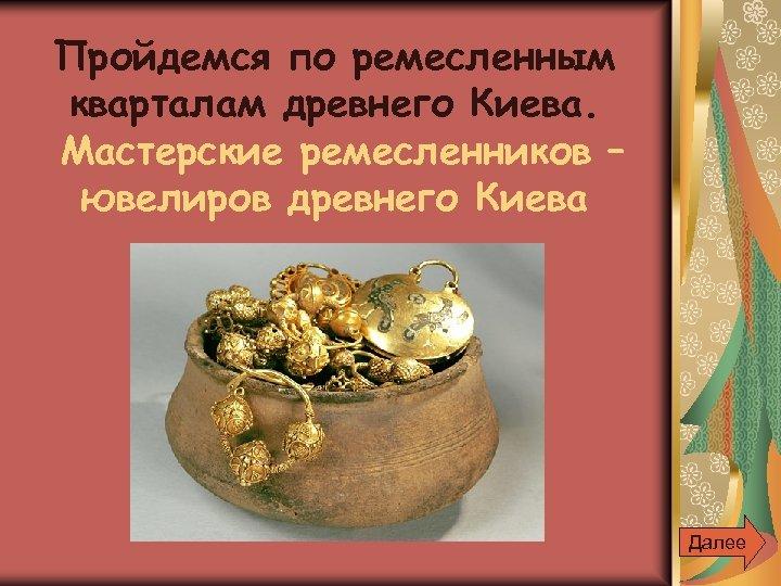 Пройдемся по ремесленным кварталам древнего Киева. Мастерские ремесленников – ювелиров древнего Киева Далее