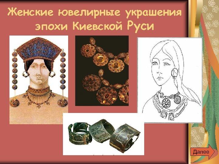 Женские ювелирные украшения эпохи Киевской Руси Далее