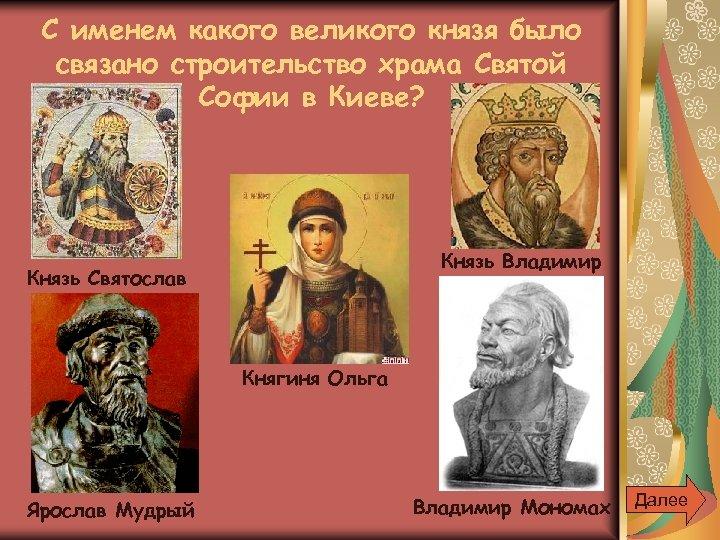 С именем какого великого князя было связано строительство храма Святой Софии в Киеве? Князь