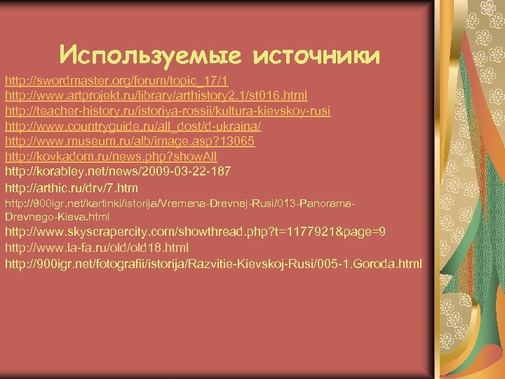 Используемые источники http: //swordmaster. org/forum/topic_17/1 http: //www. artprojekt. ru/library/arthistory 2. 1/st 016. html http: