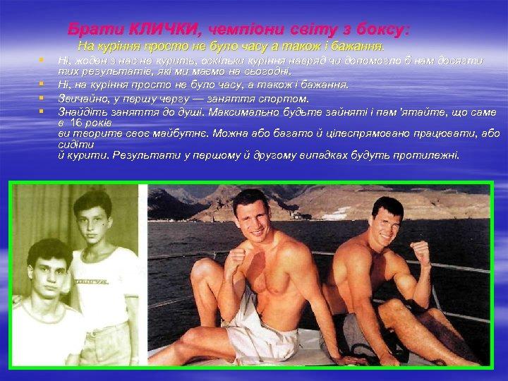 Брати КЛИЧКИ, чемпіони світу з боксу: На куріння просто не було часу а також