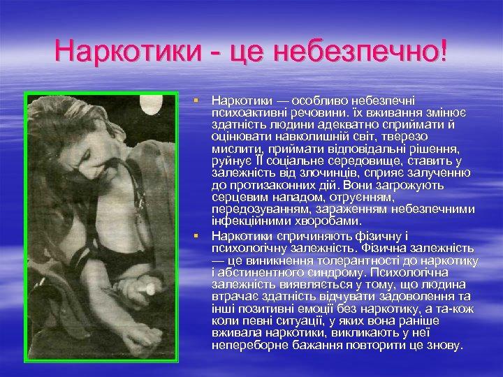 Наркотики це небезпечно! § Наркотики — особливо небезпечні психоактивні речовини. їх вживання змінює здатність