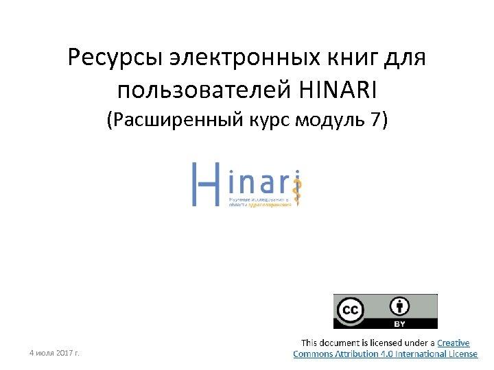 Ресурсы электронных книг для пользователей HINARI (Расширенный курс модуль 7) 4 июля 2017 г.