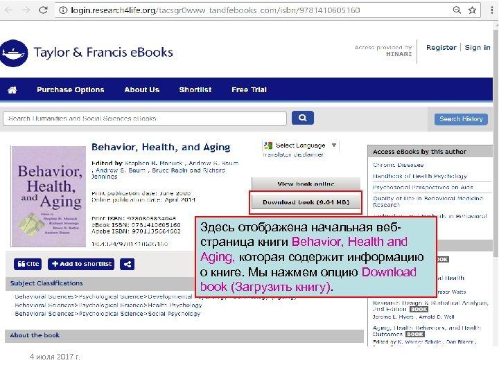 Здесь отображена начальная вебстраница книги Behavior, Health and Aging, которая содержит информацию о книге.