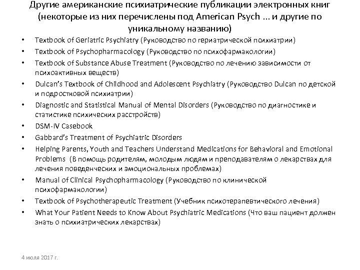 Другие американские психиатрические публикации электронных книг (некоторые из них перечислены под American Psych. .