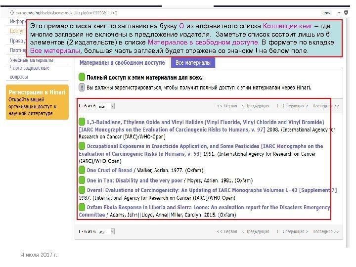Это пример списка книг по заглавию на букву O из алфавитного списка Коллекции книг