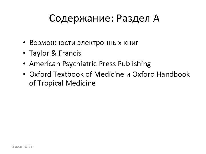 Cодержание: Раздел A • • Возможности электронных книг Taylor & Francis American Psychiatric Press