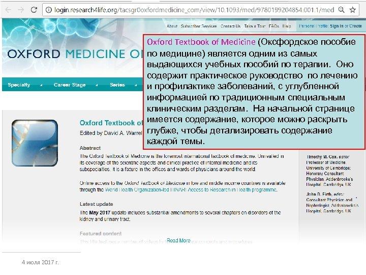 Oxford Textbook of Medicine (Оксфордское пособие по медицине) является одним из самых выдающихся учебных