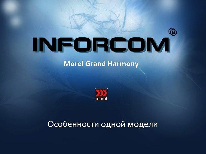Morel Grand Harmony Особенности одной модели