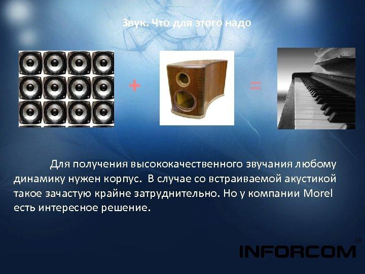 Звук. Что для этого надо + = Для получения высококачественного звучания любому динамику нужен