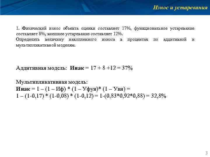 Износ и устаревания 1. Физический износ объекта оценки составляет 17%, функциональное устаревание составляет 8%,