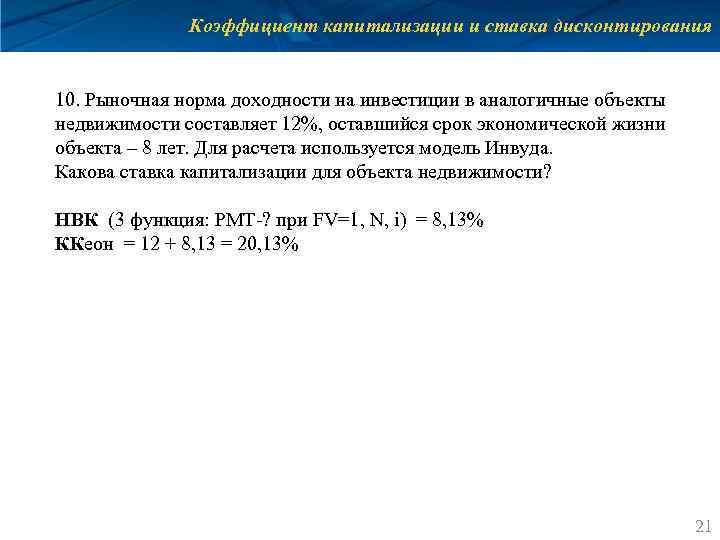 Коэффициент капитализации и ставка дисконтирования 10. Рыночная норма доходности на инвестиции в аналогичные объекты