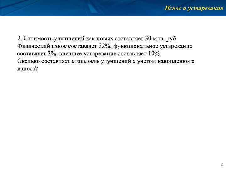 Износ и устаревания 2. Стоимость улучшений как новых составляет 30 млн. руб. Физический износ
