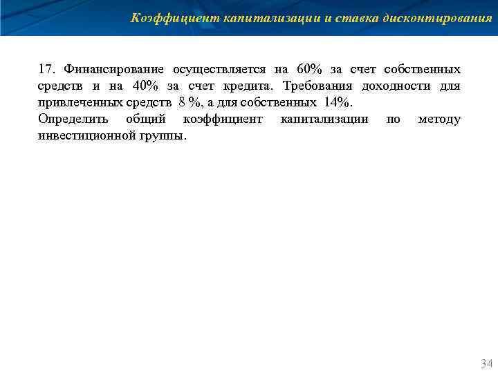 Коэффициент капитализации и ставка дисконтирования 17. Финансирование осуществляется на 60% за счет собственных средств
