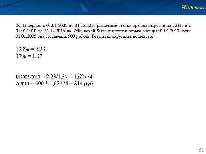 Индексы 26. В период с 01. 01 2005 по 31. 12. 2016 рыночные ставки
