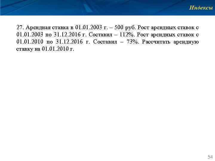 Индексы 27. Арендная ставка в 01. 2003 г. – 500 руб. Рост арендных ставок