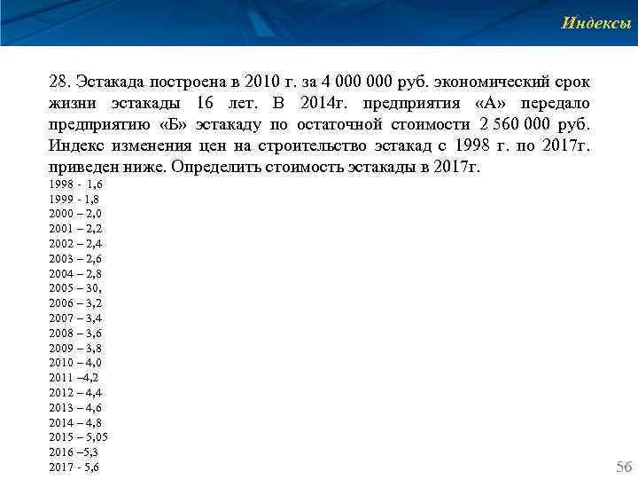 Индексы 28. Эстакада построена в 2010 г. за 4 000 руб. экономический срок жизни