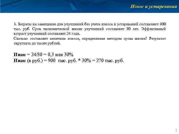 Износ и устаревания 3. Затраты на замещение для улучшений без учета износа и устареваний