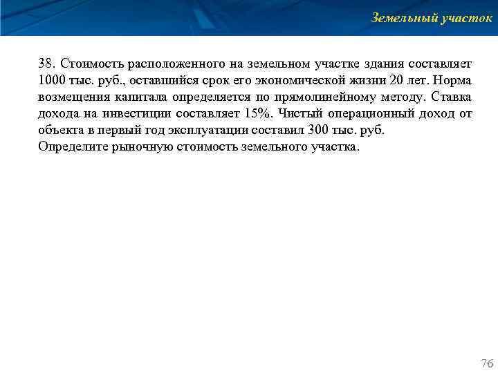 Земельный участок 38. Стоимость расположенного на земельном участке здания составляет 1000 тыс. руб. ,