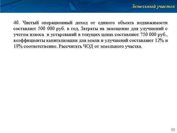Земельный участок 40. Чистый операционный доход от единого объекта недвижимости составляет 500 000 руб.