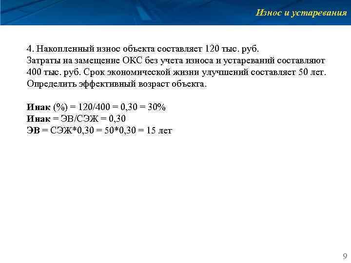 Износ и устаревания 4. Накопленный износ объекта составляет 120 тыс. руб. Затраты на замещение