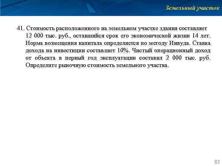 Земельный участок 41. Стоимость расположенного на земельном участке здания составляет 12 000 тыс. руб.
