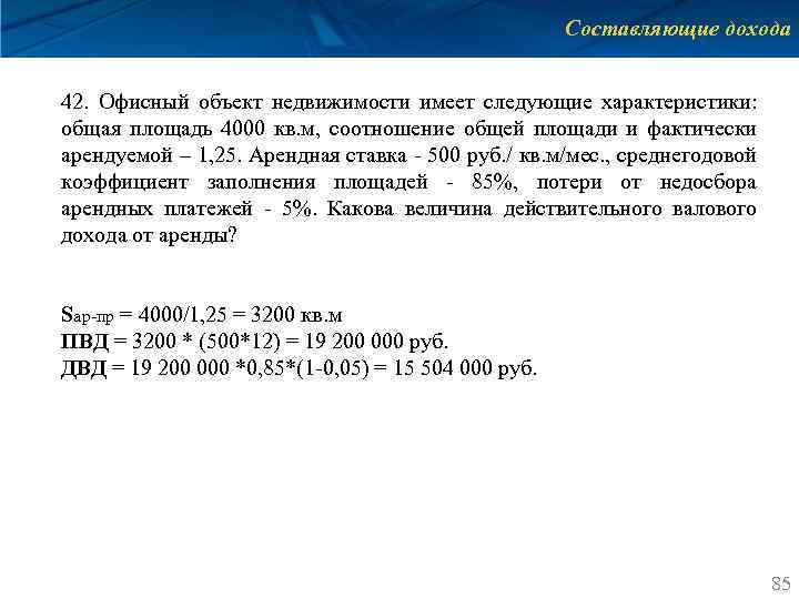 Составляющие дохода 42. Офисный объект недвижимости имеет следующие характеристики: общая площадь 4000 кв. м,
