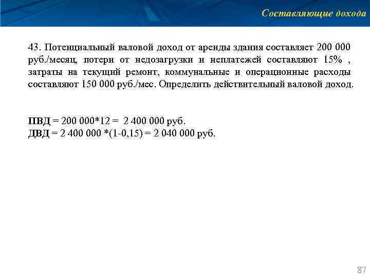 Составляющие дохода 43. Потенциальный валовой доход от аренды здания составляет 200 000 руб. /месяц,