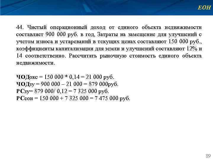 ЕОН 44. Чистый операционный доход от единого объекта недвижимости составляет 900 000 руб. в