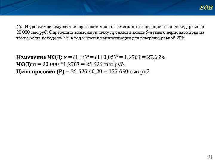 ЕОН 45. Недвижимое имущество приносит чистый ежегодный операционный доход равный 20 000 тыс. руб.