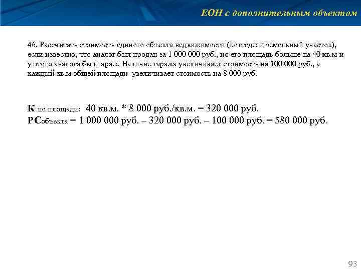 ЕОН с дополнительным объектом 46. Рассчитать стоимость единого объекта недвижимости (коттедж и земельный участок),