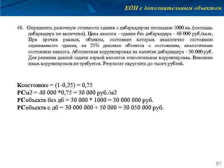 ЕОН с дополнительным объектом 48. Определить рыночную стоимость здания с дебаркадером площадью 1000 кв.
