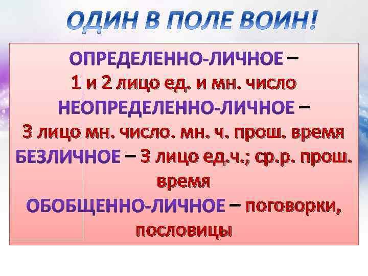 – 1 и 2 лицо ед. и мн. число – 3 лицо мн.
