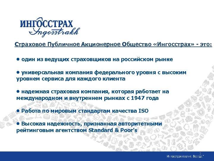 Страховое Публичное Акционерное Общество «Ингосстрах» - это: Название российском • один из ведущих страховщиков