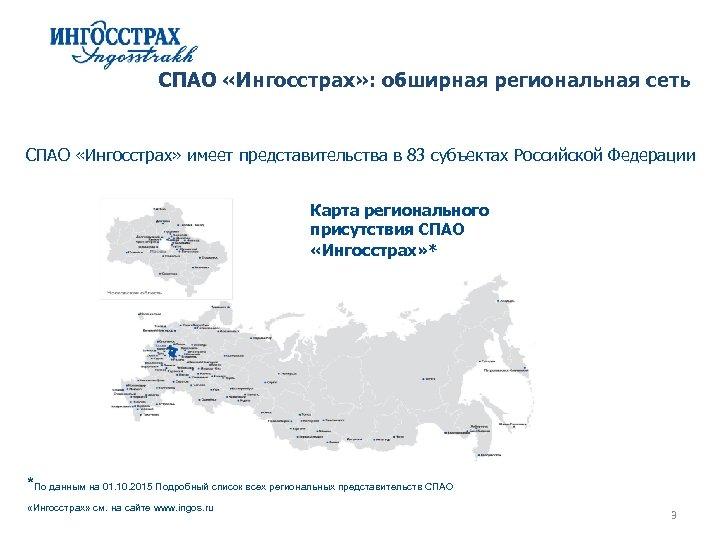 СПАО «Ингосстрах» : обширная региональная сеть СПАО «Ингосстрах» имеет представительства в 83 субъектах Российской
