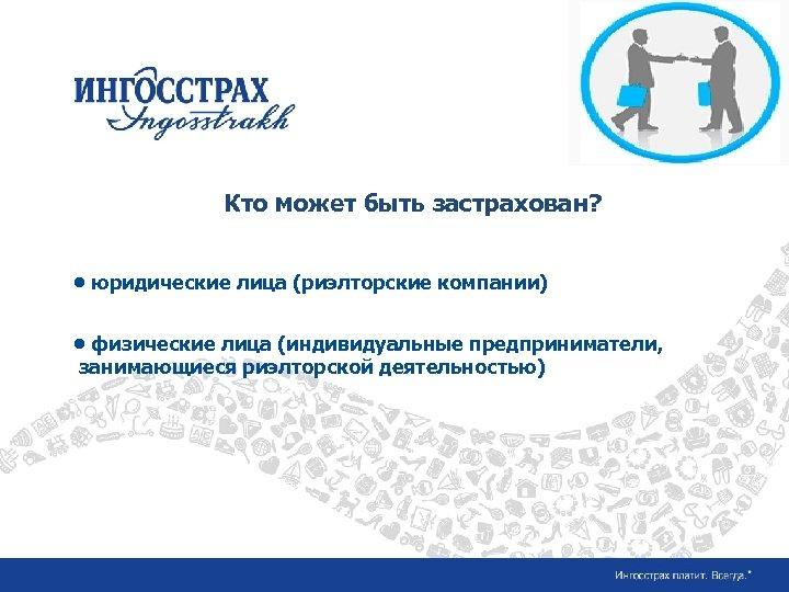 Название слайда Заголовок Текст Кто может быть застрахован? ü текст • юридические лицаü текст