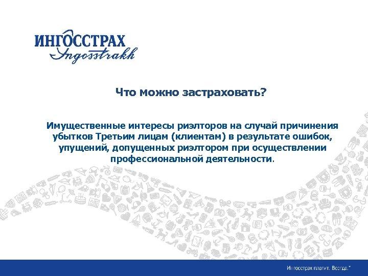Название слайда Заголовок Текст Что можно застраховать? ü текст Имущественные интересы риэлторов на случай