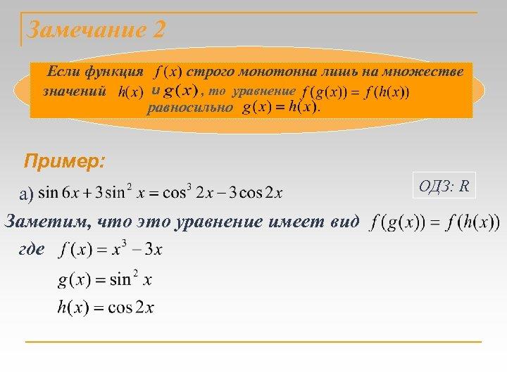 Замечание 2 Если функция строго монотонна лишь на множестве и , то уравнение значений