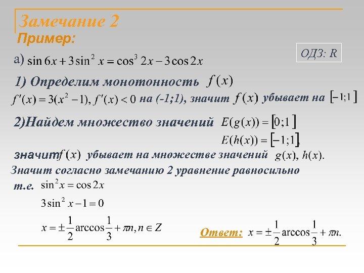 Замечание 2 Пример: а) ОДЗ: R 1) Определим монотонность на (-1; 1), значит убывает