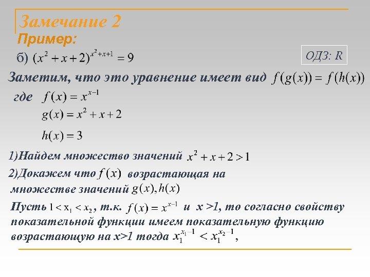 Замечание 2 Пример: б) Заметим, что это уравнение имеет вид где ОДЗ: R 1)Найдем