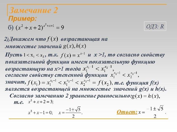 Замечание 2 Пример: б) ОДЗ: R 2)Докажем что возрастающая на множестве значений и x