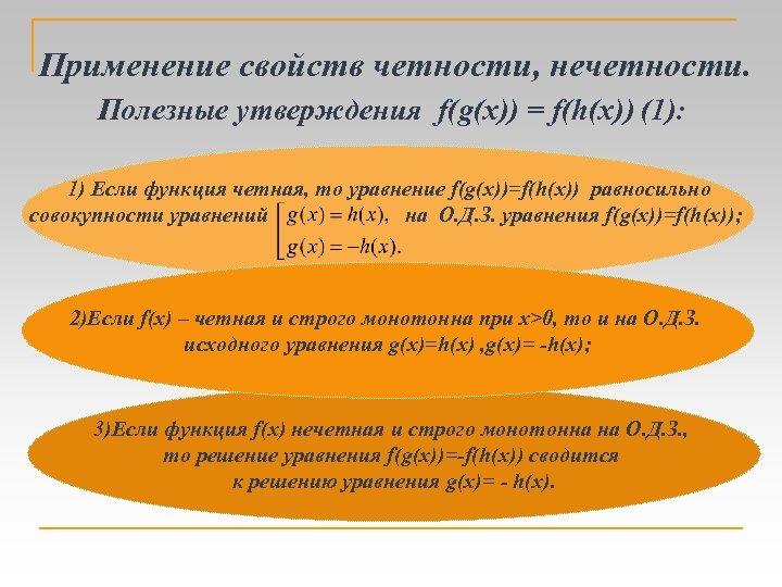 Применение свойств четности, нечетности. Полезные утверждения f(g(x)) = f(h(x)) (1): 1) Если функция четная,
