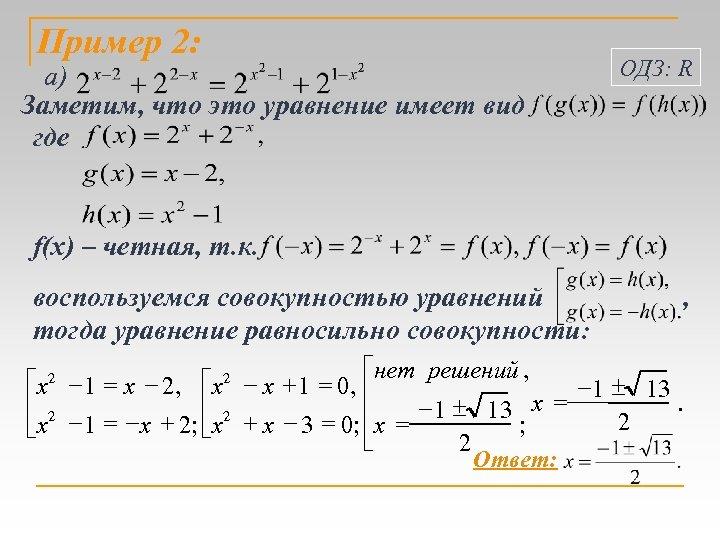 Пример 2: а) Заметим, что это уравнение имеет вид где ОДЗ: R f(x) –