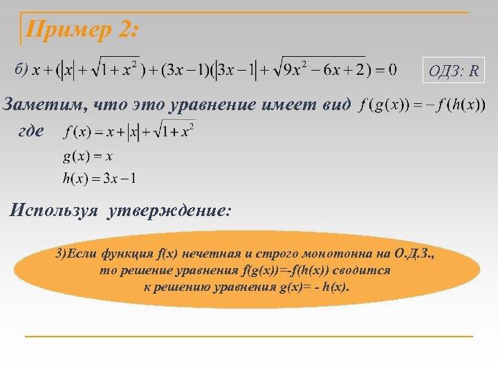 Пример 2: б) ОДЗ: R Заметим, что это уравнение имеет вид где Используя утверждение: