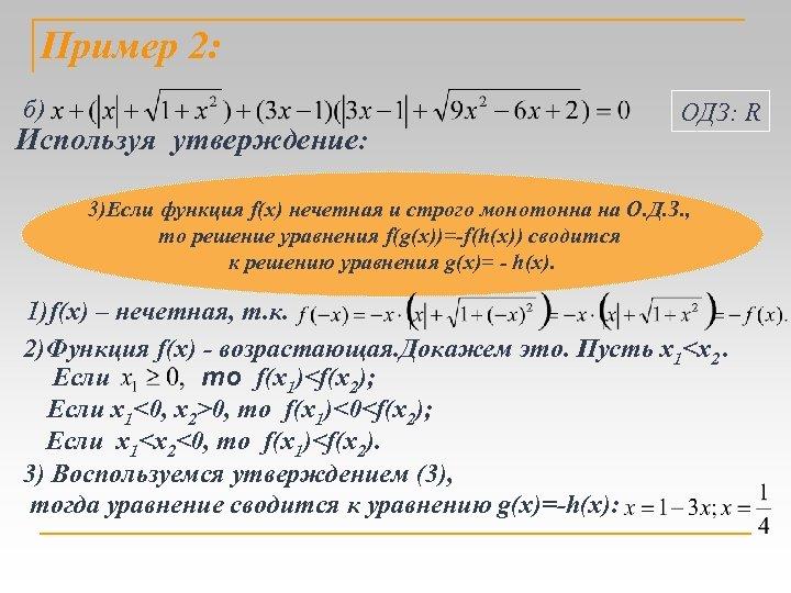 Пример 2: б) Используя утверждение: ОДЗ: R 3)Если функция f(x) нечетная и строго монотонна
