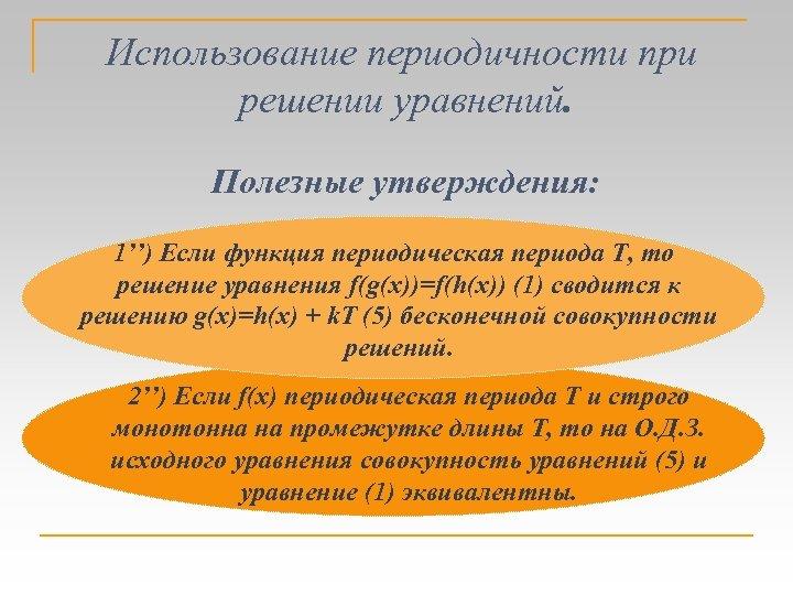 Использование периодичности при решении уравнений. Полезные утверждения: 1'') Если функция периодическая периода Т, то